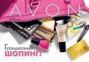 AVON - косметика,  каталог,  подписка,  заказы