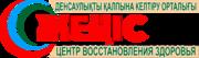 Центр восстановления здоровья «Женис»